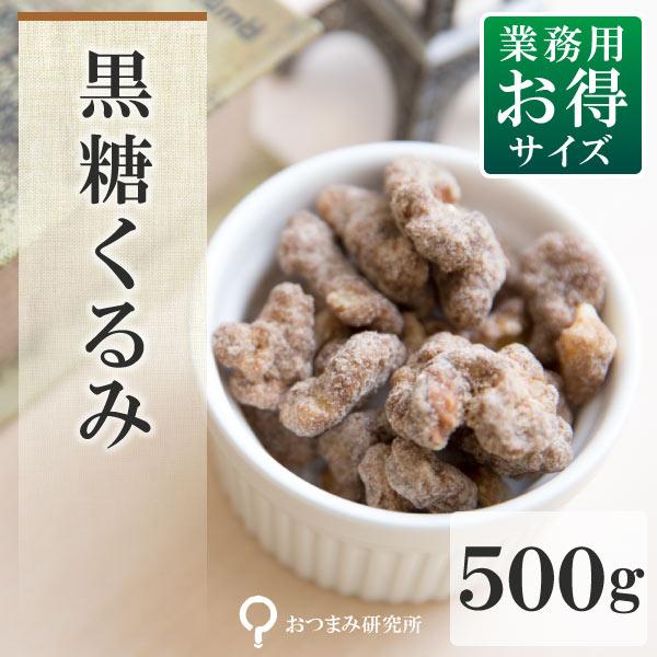 業務用 黒糖くるみ500g【1914】