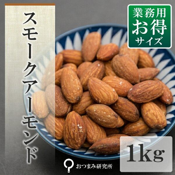 業務用 スモークアーモンド 1kg 【2422】
