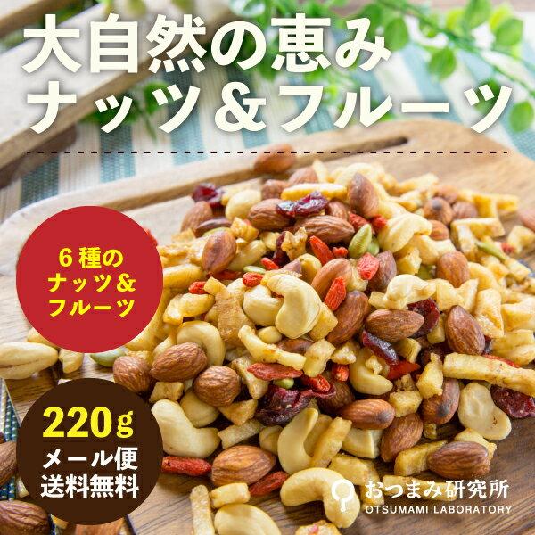 【お試し】ナッツ&フルーツ 大自然の恵み 220g メール便【2726】