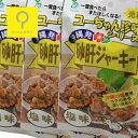 砂肝ジャーキー 塩味 3パックセット 送料無料 おつまみ研究所の商品画像