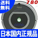 日本国仕様正規品(^◇^)iRobot Roomba『ロボット掃除機 ルンバ780』【smtb-KD】