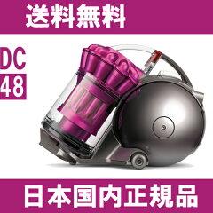 日本国内正規品♪ダイソンボール dyson ball『ダイソンDC48 モーターヘッド』Dyson DC48 motorh...