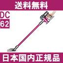 日本国内正規品♪dyson コードレスサイクロンクリーナーdigital slim 『ダイソンDC62モーターヘ...