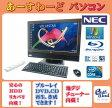 NEC デスクトップパソコン Windows7 中古パソコン デスクトップ 一体型 本体 Kingsoft Office付き Core i5 ブルーレイ 地デジ/BS/CS 4GB/1TB PC-VW770CS6C ハニーブラウン 送料無料 【中古】