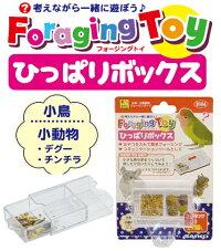 [三晃商会]小鳥・チンチラ・デグー用おもちゃ!フォージングトイ!ひっぱりボックス