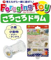[三晃商会]小鳥・チンチラ・デグー用おもちゃ!フォージングトイ!ころころドラム