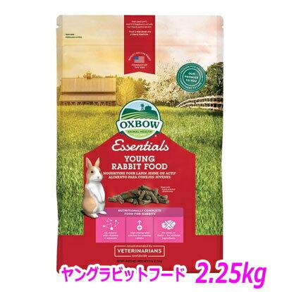 [OXBOW]エッセンシャル・ヤングラビットフード(小)2.25kg