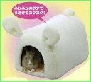 ふわふわボアのトンネル型ベッド[マルカン]うさぎの快適ベッド
