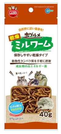 [マルカン]自然界に近い食事を!虫グルメ乾燥ミルワーム(保存しやすい乾燥タイプ)40g
