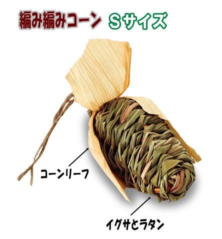 [マルカン]天然素材使用の小動物用おもちゃミニマル工房!編み編みコーンS