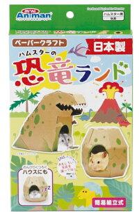 [miniAniman]ハムスター用ペーパークラフト!ハムスターの恐竜ランド