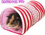 [レインボー]小動物用ハウスみんなのトンネルマリン(レッド)