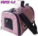 [レインボー]フクロモモンガ専用小さなキャリーバッグ!キラキラプチバッグ(ラメピンク)