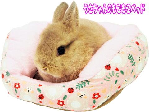 [レインボー]小さめのうさぎ・モルモット用うさちゃんのもこもこベッド(ピンク)
