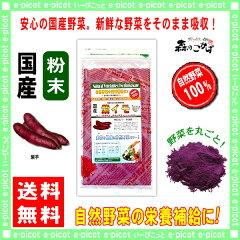 ●自然の国産やさい茶で健康に!【送料無料】 国産 紫イモ粉末 ( 100g ) 紫芋 [ やさいパウダー...
