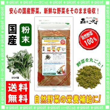 【送料無料】 国産 ヨモギ粉末 (100g)[やさいパウダー100%] 野菜ジュースの素 ■ 国産 野菜粉末 (蓬) よもぎ 森のこかげ 健やかハウス