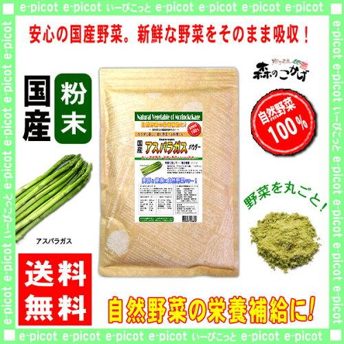 国産 アスパラ粉末 業務用 ★(500g)[やさいパウダー100%] 野菜ジュースの素 ■ 国産...