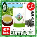 【送料無料】 『紅富貴』 茶葉 (100g) べにふうき100% (鹿児島産) 紅富貴茶 ベニフウ……