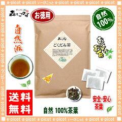 【お徳用TB送料無料】 どくだみ茶 ( 3g×60p )「 ティーバッグ 」≪ ドクダミ茶 100% ≫