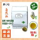 【業務用健康茶】 ギムネマ茶 (1kg) ぎむねま茶 100% (ギムネマシルベスタ) 森のこかげ 健やかハウス