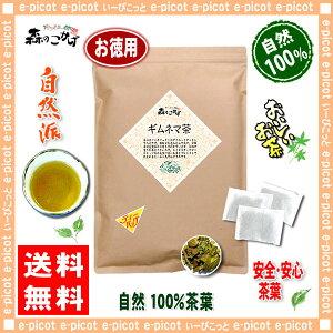 【お徳用TB送料無料】 ギムネマ茶 ( 2g×90p )「 ティーバッグ 」≪ ぎむねま茶 100% ≫ ギムネマシルベスタ 10P01Mar15