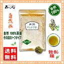 【送料無料】 ギムネマ茶 (80g )≪ぎむねま茶 100%≫ ギムネマシルベスタ 森のこかげ 健やかハウス
