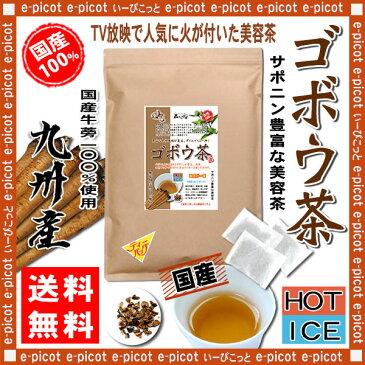 【送料無料】 小倉優子さんも飲んでいる話題の! 国産 ゴボウ茶 (1.5g×60p)「ティーバッグ」 秘密はごぼう茶 (牛蒡茶) サポニンにあり! 森のこかげ 健やかハウス