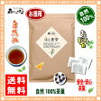 【お徳用TB送料無料】 ハトムギ茶 (4g×70p)「ティーパック」≪はと麦茶 100%≫ 鳩麦茶 森のこかげ 健やかハウス