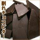最高級クーベルチュール割れチョコレート 「 ビター味 」 800g国際基準に基づいた本物チョコ