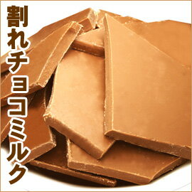 最高級クーベルチュール割れチョコレート 「 ミルクチョコレート味 」 800g訳ありのチョコをど...