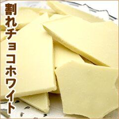 最高級クーベルチョコレート世界が認めた「ホワイトチョコレート」800g 最高級品質!徳用割れチ...