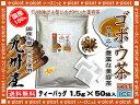 【送料無料】小倉優子さんも飲んでいる話題の!国産ゴボウ茶(1.5g×50TB)「ティーバッグ」秘...