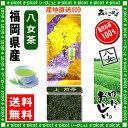 福岡県八女茶■【送料無料】上煎茶100g≪八女茶≫◇福岡()