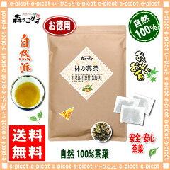 たっぷり容量【お徳用TB送料無料】 柿葉茶 ( 3g×70p )「 ティーバッグ 」≪ 柿の葉茶 100% ≫...