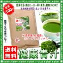 【送料無料】 国産大麦若葉使用! 青汁 コラーゲン [3g×30p](鹿児島県産紅富貴茶 入り……