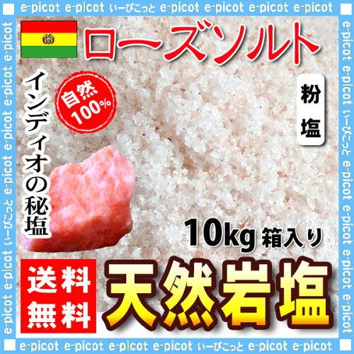 紅塩 (ローズソルト) 業務用 ★(10kg) 天然岩塩 ■ 南米ボリビア産 森のこかげ 健や...