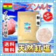 【送料無料】 紅塩 (ローズソルト)(700g)[粉塩] 天然岩塩 ■ 南米ボリビア産 森のこかげ 健やかハウス