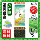 福岡県八女茶■【送料無料】高級 玉露茶100g≪八女茶≫◇福岡()