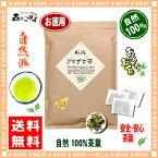 【お徳用TB送料無料】 クマザサ茶 (3g×60p)「ティーパック」≪熊笹茶 100%≫ くまざさ茶 森のこかげ 健やかハウス