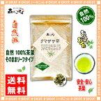 【送料無料】 くまざさ茶 (60g)≪熊笹茶 100%≫ クマザサ茶 森のこかげ 健やかハウス