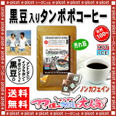 【送料無料】 黒豆入りタンポポコーヒー (2.5g×30p)「ティーバッグ」 たんぽぽコーヒー (蒲公英) 黒豆タンポポ/ たんぽぽ茶 / タンポポ茶 森のこかげ 健やかハウス