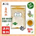 【訳あり期限2018.03】 黒豆茶 (250g)≪くろまめ茶 100%≫ クロマメ茶 森のこかげ 健やかハウス