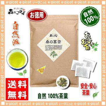 【お徳用TB送料無料】 国産 桑の葉茶 (2g×80p 内容量変更)「ティーパック」≪桑葉茶 100%≫ 森のこかげ 健やかハウス
