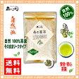 【送料無料】 国産 桑の葉茶 (70g)(桑葉茶) 森のこかげ 健やかハウス