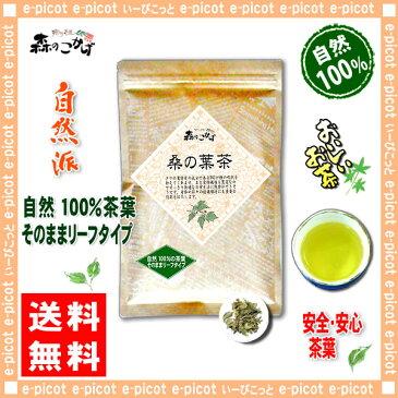 【送料無料】 国産 桑の葉茶 (200g 内容量変更)(桑葉茶) 森のこかげ 健やかハウス
