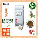 【業務用健康茶】 ガジュツ茶 [紫ウコン](1kg)<お徳用> 森のこかげ 健やかハウス