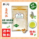 【訳あり期限2018.02】 [特選] なた豆茶 (150g)≪ナタマメ茶 100%≫ 刀豆茶 森のこかげ 健やかハウス