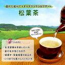 ■7 松葉茶 (3g×60p) 赤松「ティーバッグ」焙煎茶 中国産 無農薬 自然栽培品 松の葉茶 まつば マツバ まつのは茶 マツノハ茶 健康茶 ティーパック 森のこかげ 健やかハウス 健康TB 2