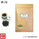 C【送料無料】 祁門紅茶 (100g)〔中国茶〕 ◎ キーマン紅茶 森のこかげ 健やかハウス