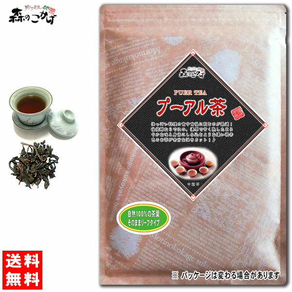 【送料無料】 雲南プーアル茶 (200g 内容量変更)〔中国茶〕 ◎ プアール茶 森のこかげ 健やかハウス